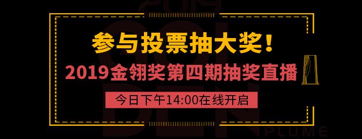 2019金翎奖第四期在线抽奖直播预告