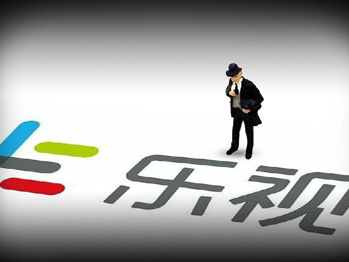 乐视网董事长刘延峰:砸锅卖铁凑齐612万诉讼费,暂无搬家计划