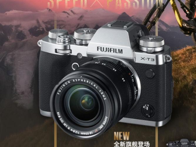不容错过的双十一抢购 富士X-T3旗舰级相机