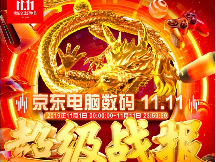 京�|11.11���F加速增�L:PC、影像、智能等各品��N售再攀新高峰