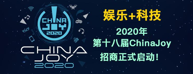 娱乐+科技,2020年第十八届ChinaJoy招商正式启动