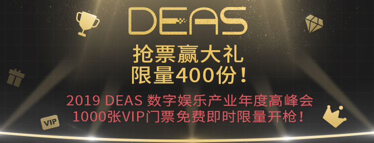2019 DEAS 1000张VIP门票免费即时限量开抢