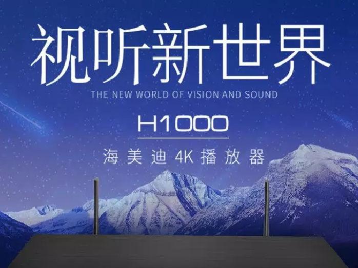 男人的节日!海美迪邀您参加广州国际音响唱片展