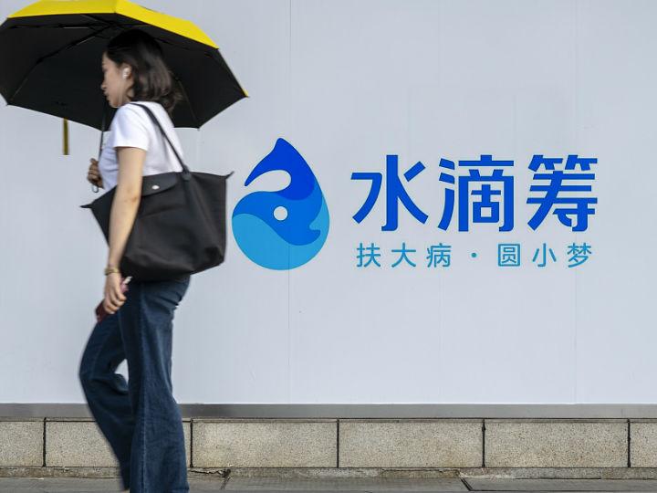 大公司晨读:水滴筹创始人致歉:再管不好,愿交给公益组织