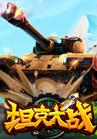 QQ游�虼�d坦克大��