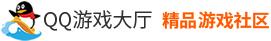 QQ游戏大厅精品游戏社区