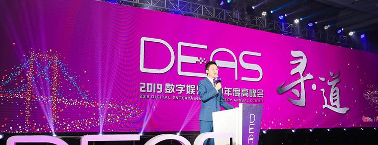 第六届DEAS年度高峰会于厦门召开!