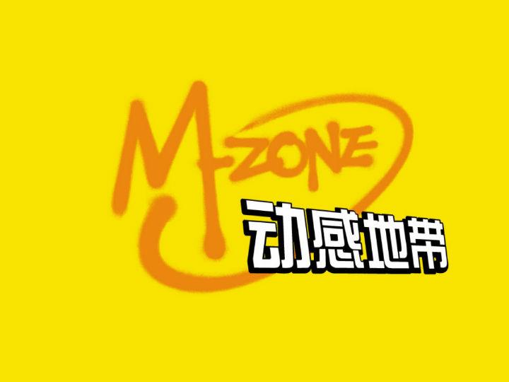 中国移动动感地带品牌升级:蔡徐坤担任5G视频彩铃宣推官