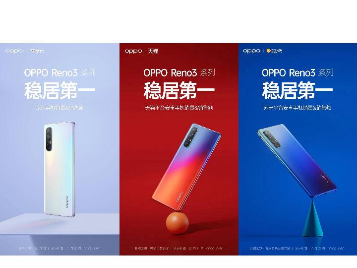 5G视频手机OPPO Reno3系列今日首销 新年好礼安排上了