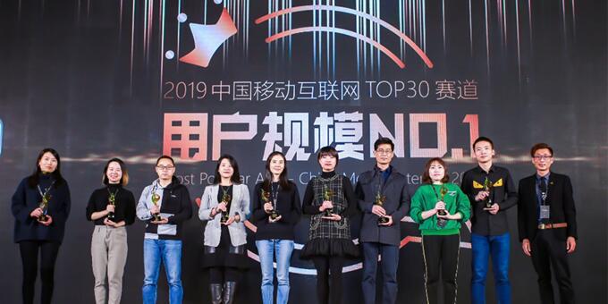 QuestMobile发布2019中国互联网年度荣誉榜单 墨迹天气居用户规模No.1