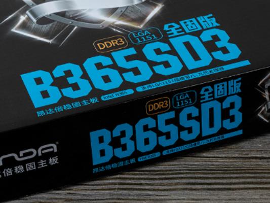 昂达B365SD3