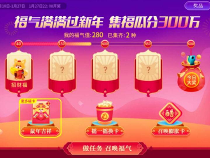 酷开网络春节集福卡 大屏集福重磅升级