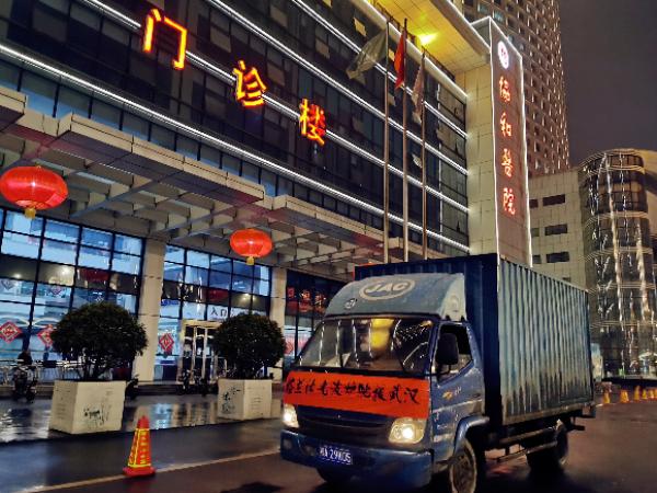 国民家电格兰仕携第一批光波炉蒸烤箱驰援武汉协和医院