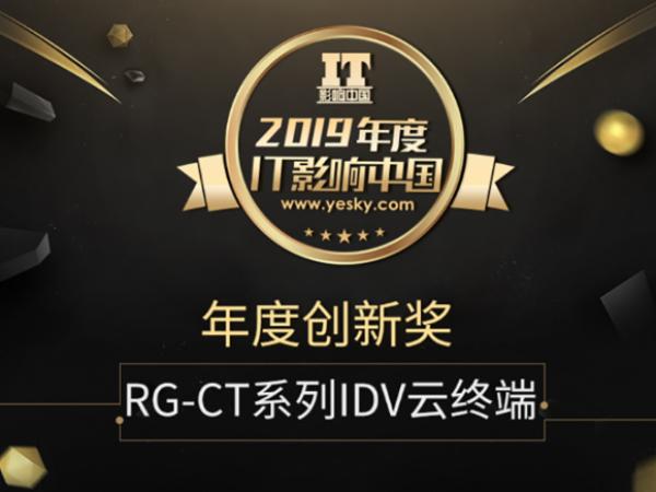 2019年度IT影响中国:锐捷RG-CT6000系列IDV云一体机获年度创新奖