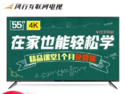 孩子看电视学功课 风行学霸电视55S1