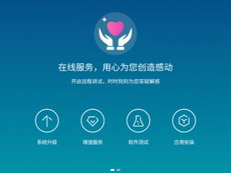 长虹电视大屏战疫:不上门更安全 虹领金推出在线远程服务