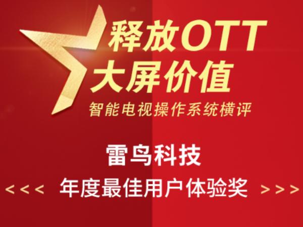 """TCL电子旗下雷鸟科技荣获2019年度OTT系统横评""""最佳用户体验奖"""""""