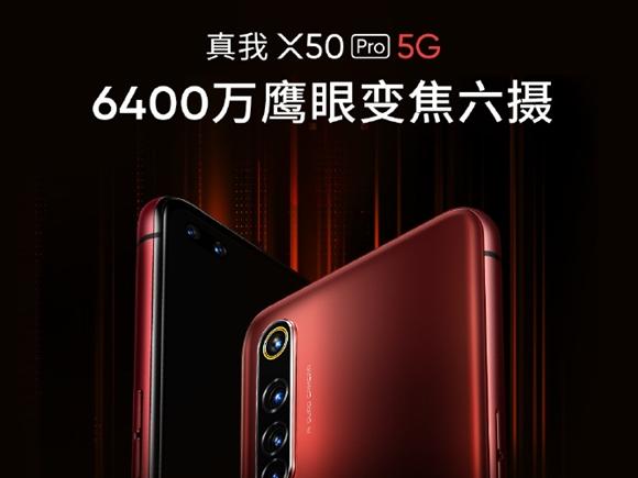 旗��拍照��力!realme X50 Pro��碛�6400�f��眼�焦六�z