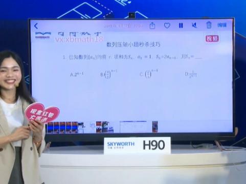 创维H90升级更好的智慧屏 打造家庭社交智慧中心