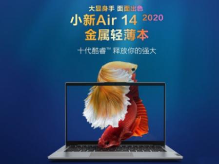 �想�l布小新Air 14 2020 十代酷睿+MX350�@卡
