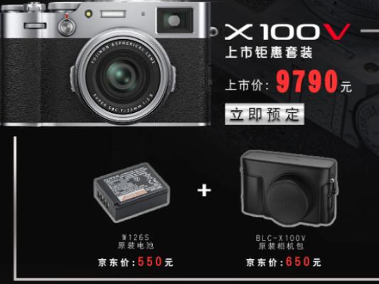 新一代街拍神器 富士X100V抢先预购中