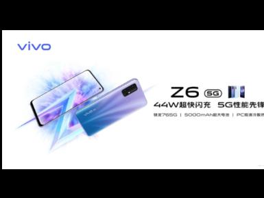 期货配资晚报:vivo Z6即将发布 Android 11正式推送