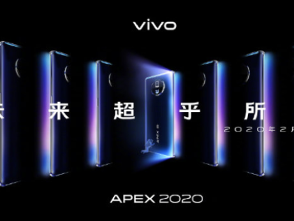 vivo概念机APEX 2020将于2月28日线上发布