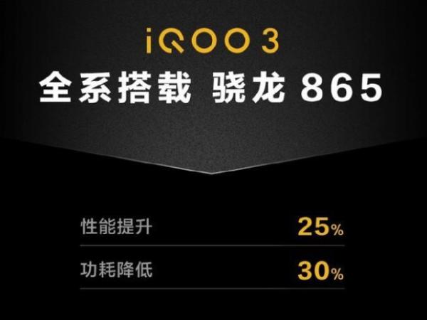 iQOO 3手机
