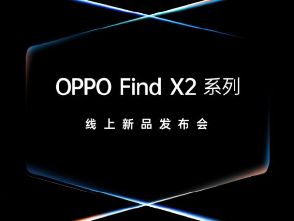 OPPO Find X2系列官宣3月6日发布 除了3K+120Hz还将搭载阵营最强线性马达