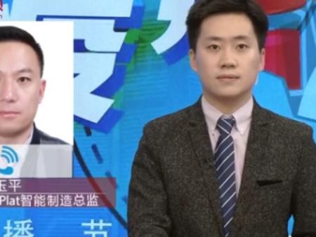"""卡奥斯COO严鹏飞谈:如何用工业互联网技术为企业提供战""""疫""""服务"""