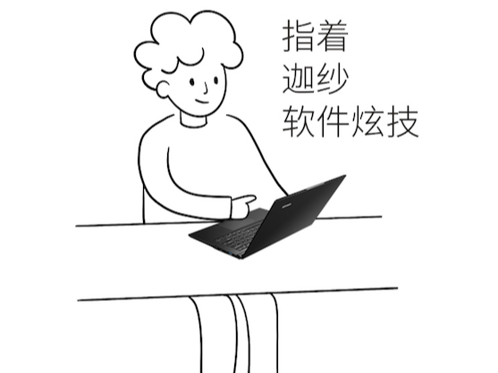 """吾空笔记本:""""迦纱""""妙用 """"佛法""""无穷"""