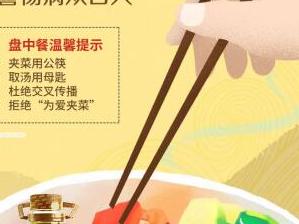 """加加食品倡仪:""""公筷母匙"""",拒绝""""为爱夹菜"""""""