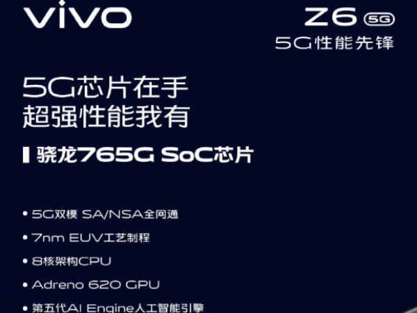 vivo Z6�⒋钶d���765G�理器 支持5G�p模全�W通