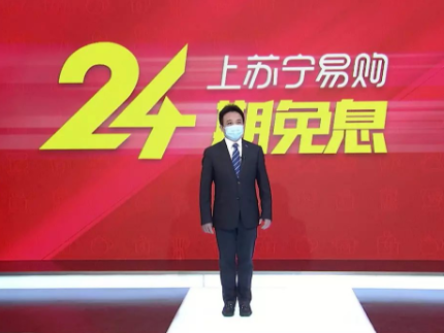 24期免息拉动销售暴增710% 苏宁家电3C遭疯抢