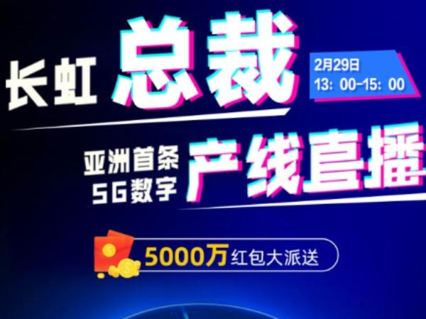 长虹「总裁直播」首秀 解秘5G电视生产线