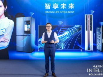 "TCL智能健康家居""极智""懂你 冰箱洗衣机2020再度升级强发力"