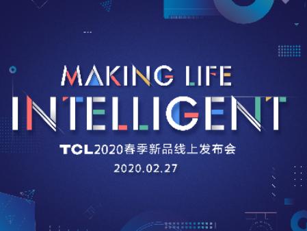 智享未�� TCL2020春季新品�上�l布��