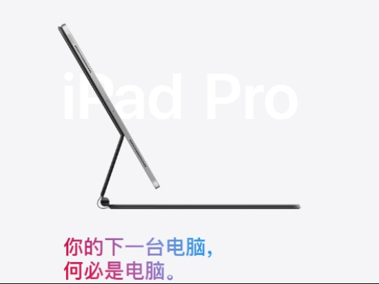 """新款iPad Pro能成�樯��a力工具? """"肉�w""""上差不多了 """"�`魂""""不太行"""