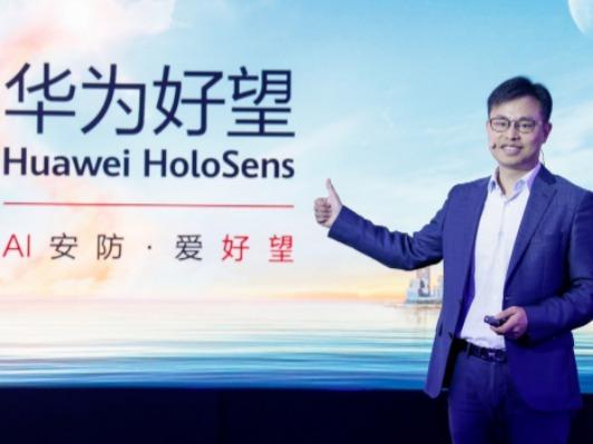 华为发布智能安防分销业务战略及普惠AI四大新品