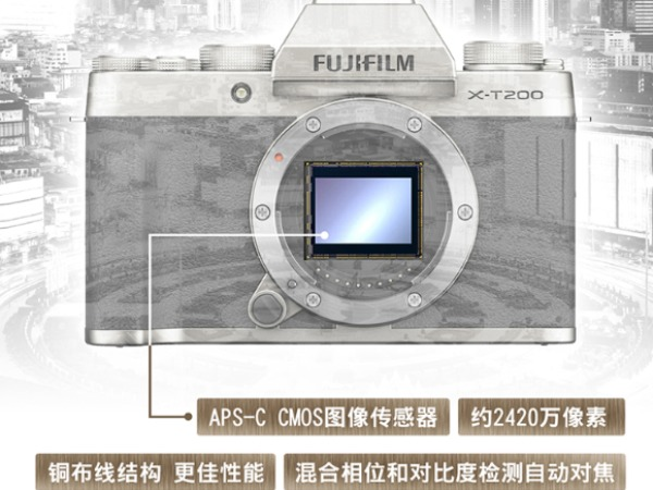 摄影小白的福音 富士X-T200智能相机