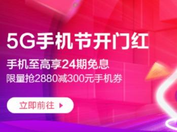 苏宁5G手机