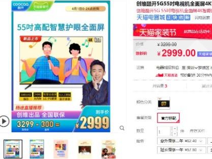 智慧屏 酷开5G 55吋4K电视售价2999元