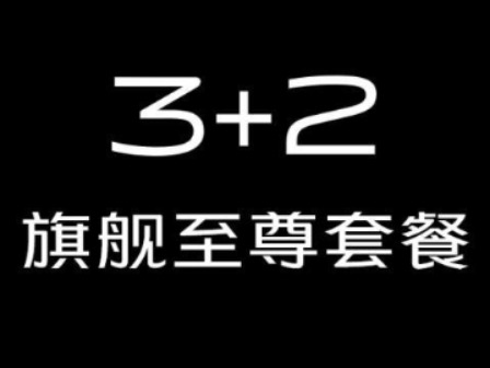 Neo3旗舰套餐