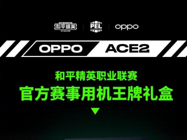 OPPO Ace2今日首销:多重黑科技加身 售价3999元起