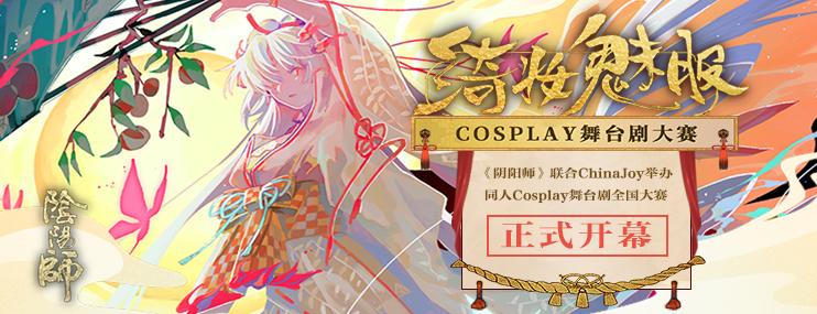 CJCosplay嘉年华全国大赛正式开幕!