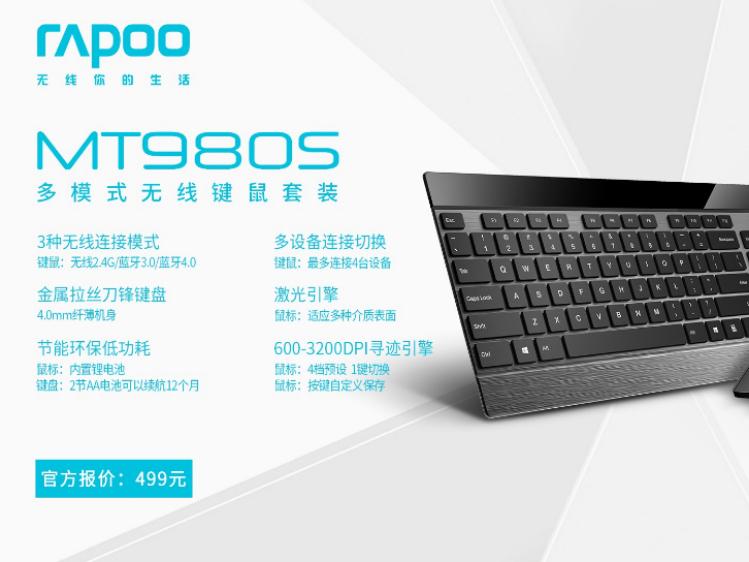高端商务范 雷柏MT980S多模式无线键鼠套装体验