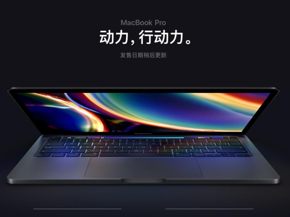 �我�f:2020款MacBook Pro 13值不值得�I?