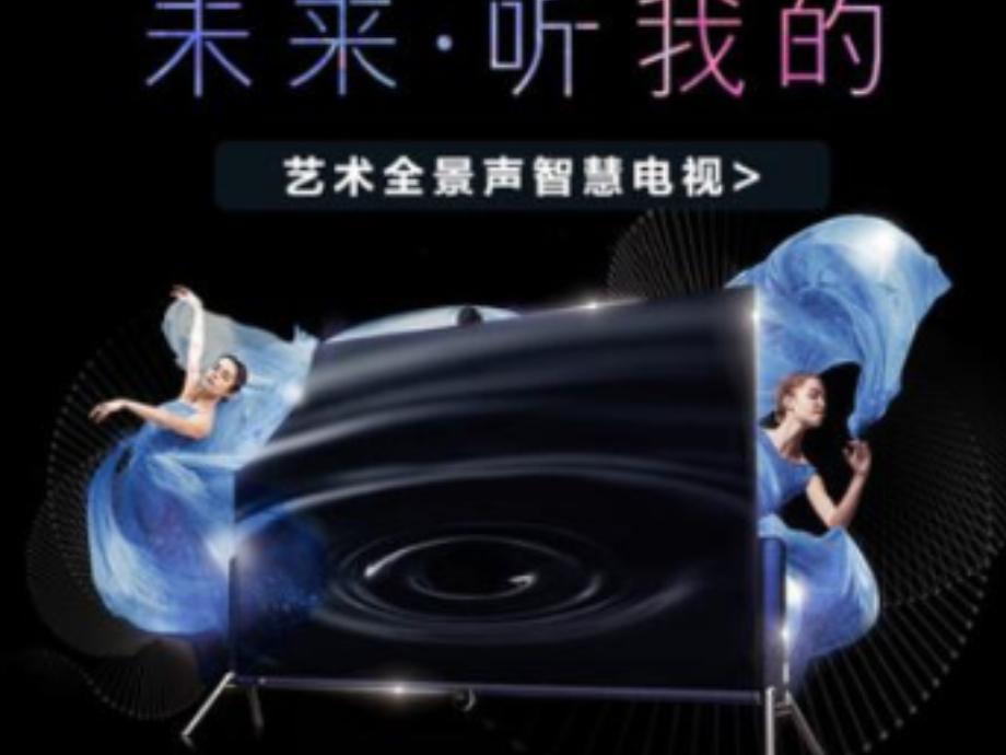 智能旋翼音箱 阿斐亚LED55A5电视8999元