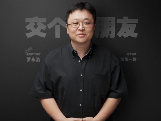 罗永浩:手机是准夕阳产业 赚钱还完债也不会做,将转战下一代智能硬件