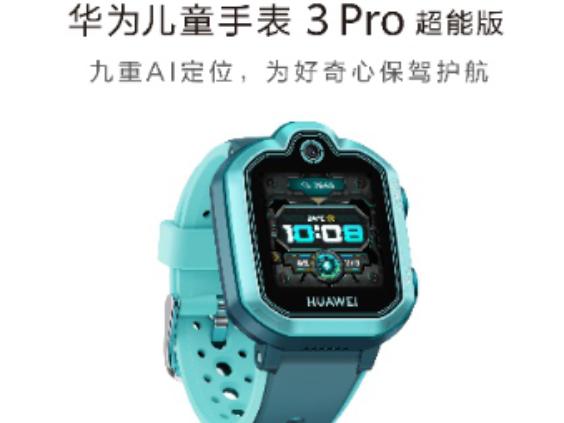 华为儿童手表3pro超能版 儿童节为孩子送上安全守护